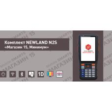 Комплект NEWLAND N2S «Магазин 15, Минимум»
